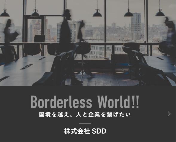株式会社SDD